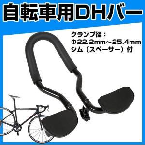 自転車DHバーブラック マウンテンバイク ロード...