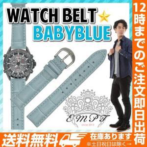 腕時計替えバンド ベビーブルー 22mm 18mm リペア...