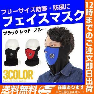 フェイスマスク バイクマスク ハーフマスク カジュアルフェイスマスク ネックウォーマー ウィンタース...