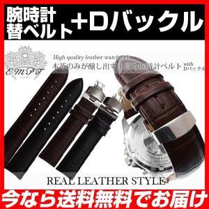 腕時計 ベルト dバックル 18mm 19mm 20mm 2...