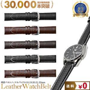 腕時計 ベルト 18mm 19mm 20mm 21mm 22...