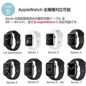 相性保証 Apple Watch 磁気充電ケー...の詳細画像5