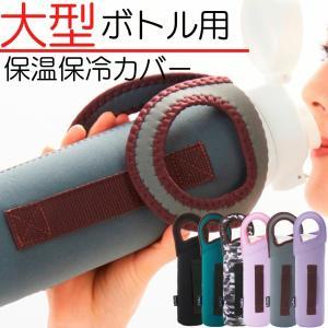 大きめサーモス ボトルカバー Lサイズインデコ  800ml 1000m FFZ ペットボトル サー...