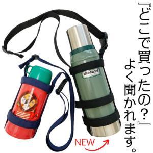 肩掛け 水筒カバー 斜めがけ ショルダー 水筒ホルダー ボトルストラップ ショルダー ボトルキャリア...