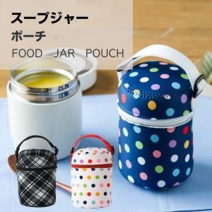 スープジャーカバー サーモスOK  300ml〜500ml  ケース 大きめ Lサイズ ポーチ 定1...
