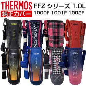 サーモス 水筒カバー 純正 FFZ-1001F 1002F 1.0L用 ハンディポーチ 水筒カバーの...