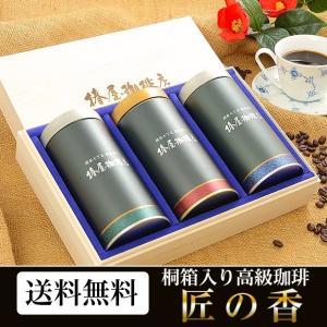 見た目にも品格のある桐箱入りのコーヒーギフト。オリジナルのキャニスター缶にこだわりのブレンドを詰めま...