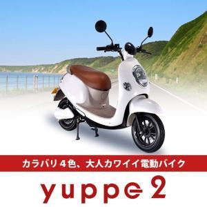 【電動バイクに乗ろう】電動バイク|電動スクーター|EV|yu...