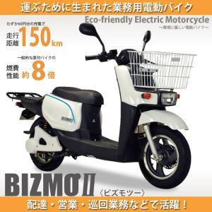 業務用電動バイク|電動スクーター| BIZMOII[走行距離...