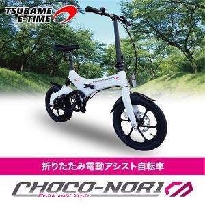 製品名:CHOCO-NORI ※商標登録出願中 型式認定番号(TSマーク):普通自転車(交A19−9...