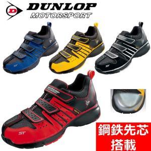 ダンロップ モータースポーツ マグナムST ST302 メンズ安全靴 24.0〜27.0・28.0・...