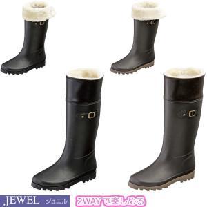 防寒長靴 レディース ジュエルW28 BJW28