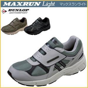 靴 メンズ DUNLOP ダンロップ マックスランライトM241WP DM241 おすすめ