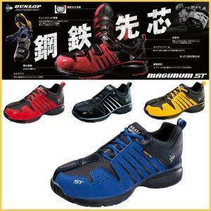 作業靴 安全靴 スニーカー セーフティーシューズ ダンロップ モータースポーツ マグナム301