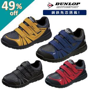 作業靴 安全靴 スニーカー セーフティーシューズ ダンロップ モータースポーツ マグナム302