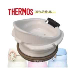 サーモス THERMOS 水筒 部品 JNL飲み口|tsubame