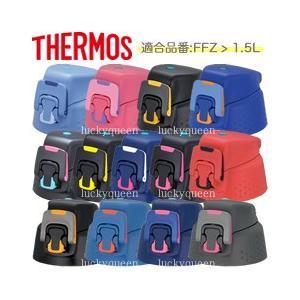 サーモス 水筒 部品 FFZ-1500Fキャップユニット|tsubame