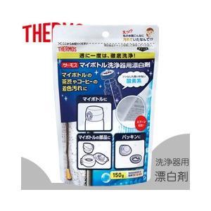 サーモス THERMOS マイボトル洗浄器 漂白剤 APB-150|tsubame