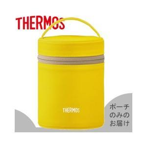 サーモス THERMOS フードコンテナーカバー REB-002 イエロー フードコンテナー専用ポーチ・カバー|tsubame