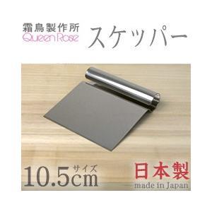 霜鳥製作所 QueenRose スケッパー10.5cm No.430|tsubame