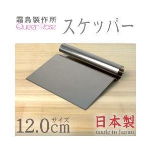 霜鳥製作所 QueenRose スケッパー12cm No.429|tsubame