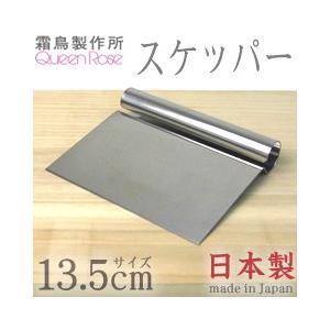 霜鳥製作所 QueenRose スケッパー13.5cm No.428|tsubame