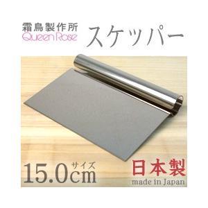 霜鳥製作所 QueenRose スケッパー15cm No.427|tsubame