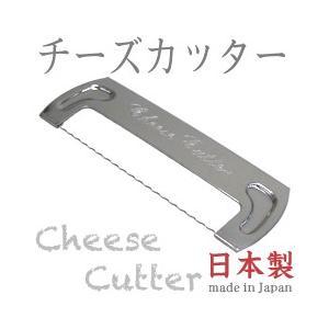 ピアノ線チーズカッター 日本製|tsubame