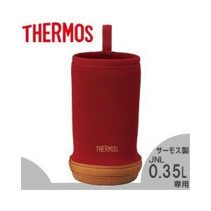 サーモス THERMOS 水筒カバー APD-350 レッド サーモス製JNL0.35Lサイズ専用|tsubame