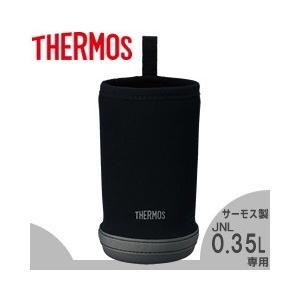 サーモス THERMOS 水筒カバー APD-350 ブラック サーモス製JNL0.35Lサイズ専用|tsubame