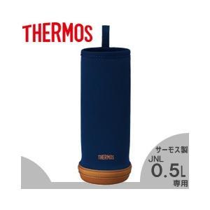 サーモス THERMOS 水筒カバー APD-500 ネイビー サーモス製JNL0.5Lサイズ専用|tsubame