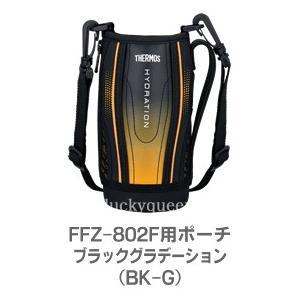 サーモス 水筒カバー FFZ-802F(BK-G) ブラックグラデーション THERMOSハンディポーチ|tsubame