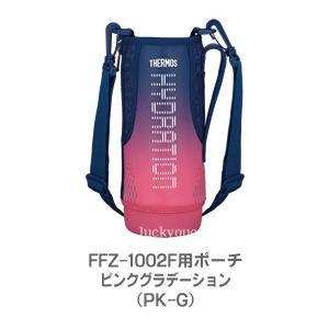 サーモス 水筒カバー FFZ-1002F(PK-G) ピンクグラデーション THERMOSハンディポーチ|tsubame