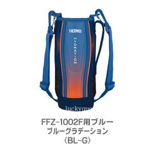 サーモス 水筒カバー FFZ-1002F(BL-G) ブルーグラデーション THERMOSハンディポーチ|tsubame