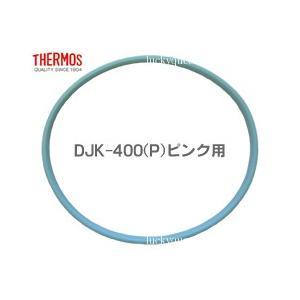 サーモス THERMOS ランチボックス 部品 DJKパッキン ピンク tsubame