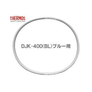 サーモス THERMOS ランチボックス 部品 DJKパッキン ブルー tsubame