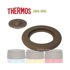 サーモス THERMOS スープジャー JBQ-300パッキンセット|tsubame