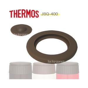 サーモス THERMOS スープジャー JBQ-400パッキンセット|tsubame