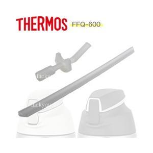 サーモス 水筒 ストローボトル FFQ-600ストローセット 飲み口 ストロー各1個|tsubame