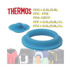 サーモス THERMOS 水筒 パッキン FEOパッキンセットS|tsubame