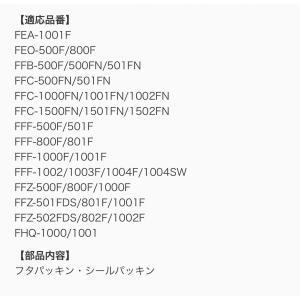 サーモス THERMOS 水筒 パッキン FEOパッキンセットS|tsubame|02