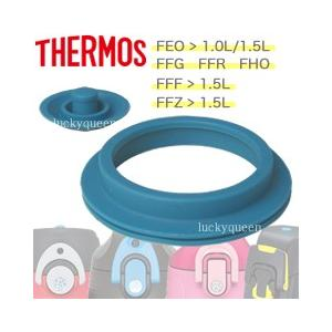サーモス 水筒 パッキン FEOパッキンセットLの関連商品3