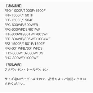 サーモス THERMOS  水筒 パッキン FEOパッキンセットL|tsubame|02
