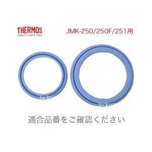 サーモス THERMOS 水筒 パッキン JMK-250パッキンセット|tsubame