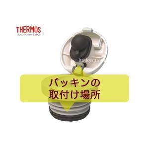 サーモス THERMOS 水筒 パッキン FF...の詳細画像1