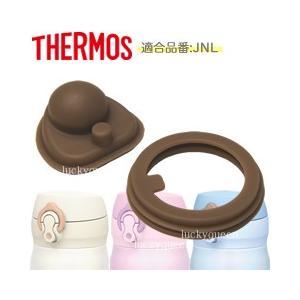 サーモス 水筒 パッキン JNLパッキンセット|tsubame