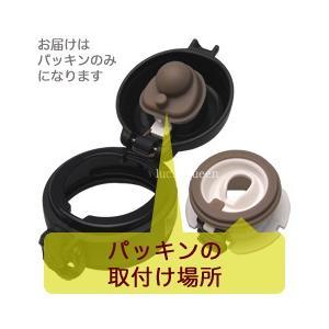 サーモス 水筒 パッキン JNLパッキンセット|tsubame|02