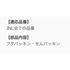 サーモス 水筒 パッキン JNLパッキンセット|tsubame|04