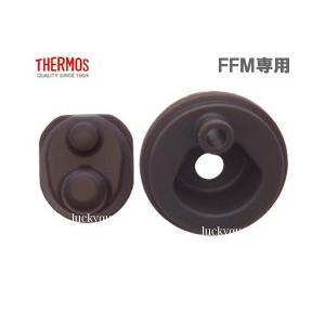 サーモス THERMOS 水筒 パッキン FFMパッキンセット|tsubame