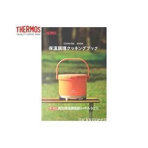 サーモス シャトルシェフ RPE-3000クッキングブック|tsubame